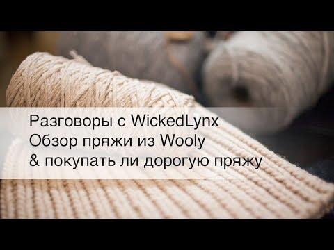 Разговоры с WickedLynx. Обзор пряжи из Wooly & покупать ли дорогую пряжу