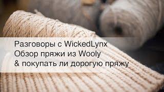 Скачать Разговоры с WickedLynx Обзор пряжи из Wooly покупать ли дорогую пряжу