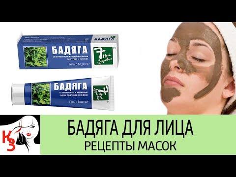 КРАСОТА ИЗ АПТЕКИ: Бадяга для лица. Секрет сияния кожи. Рецепты масок в домашних условиях
