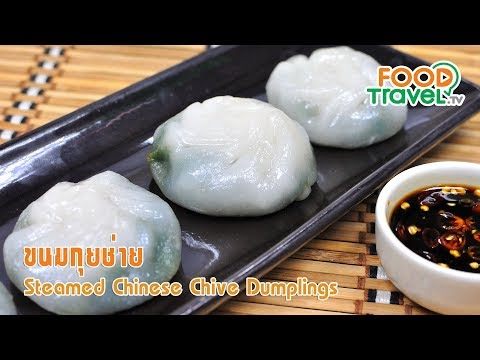 ขนมกุยช่าย   FoodTravel ทำอาหาร - วันที่ 09 Jun 2019