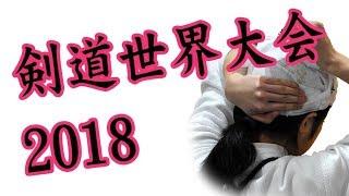 剣道 世界大会 韓国 剣道面タオルチャンネル