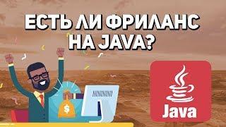 Фриланс на Java. Фантастика или реальность