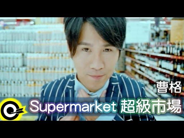 cao-ge-gary-chaw-chao-ji-shi-chang-supermarketofficial-music-video-gun-shi-chang-pian-rock-records