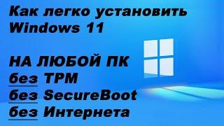 Как легко установить Windows 11 на любой ПК без TPM без SecureBoot без Интернета.