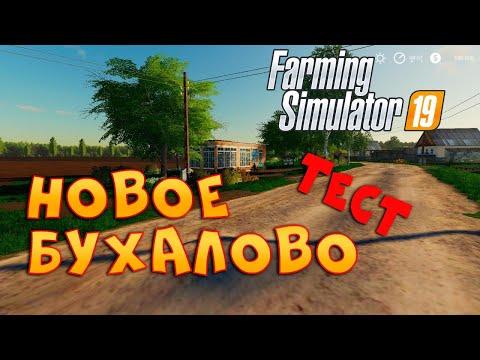 Тестирование обновленного мода карты Деревня «Бухалово» • Farming Simulator 19