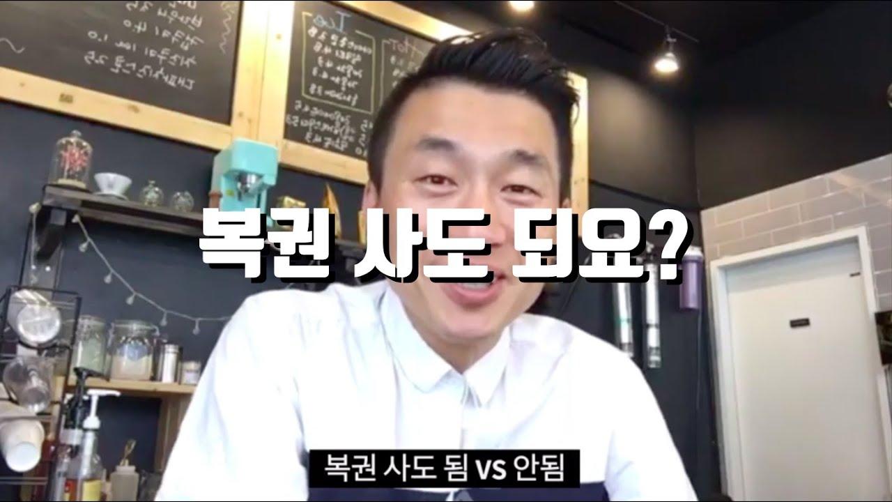 송준기목사 크리스천이 복권사도 되요?