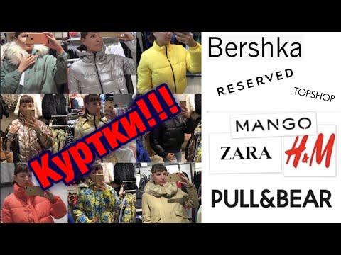 Куртки. MANGO. H&M. Bershka. RESERVED. ZARA. TOPSHOP. Pull And Bear