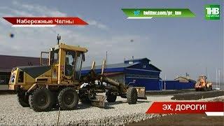 Где в Татарстане появилась дорожная техника и какие дороги отремонтируют? ТНВ
