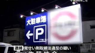 千葉・佐倉市の駐車場で9日、車に覚せい剤を隠し持っていたとして、千...