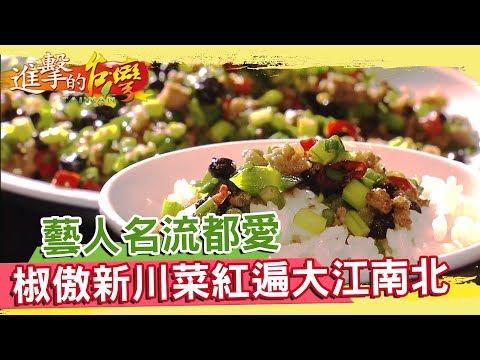 藝人名流都愛吃 椒傲新川菜 紅遍大江南北《進擊的台灣》第156集