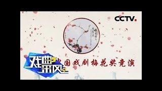 《戏曲采风》 20190531| CCTV戏曲