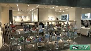 展示エリア(都立多摩図書館バーチャルナビ4)
