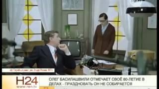 Олег Басилашвили отмечает 80-летие