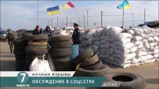 """""""Партизаны Одессы""""  взорвали блокпост?"""