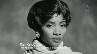 Вспоминая Уитни Хьюстон | The Houstons Remember Whitney (2012)