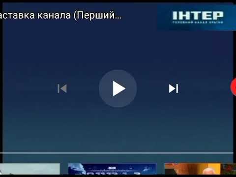 Заставки (Интер,01.02.2013-28.02.2013)