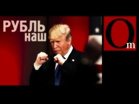 Рубль наш! Кремлевские воры выводят деньги на Запад
