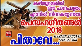 Pithave # Christian Devotional Songs Malayalam 2018 # Easter Special Songs
