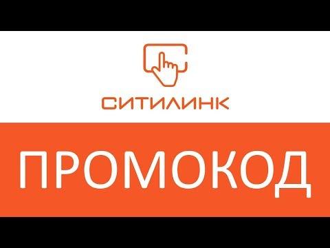 Промокод Ситилинк