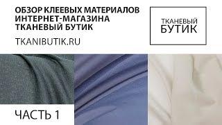 TKANIBUTIK.RU Обзор качественных клеевых материалов от европейских производителей Часть 1