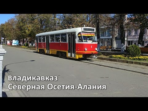 Короткая остановка во Владикавказе. Что понравилось?