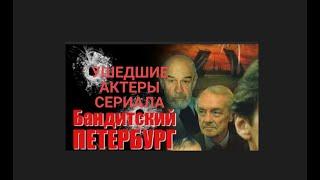 "АКТЕРЫ СЕРИАЛА ""БАНДИТСКИЙ ПЕТЕРБУРГ"", КОТОРЫЕ УМЕРЛИ"