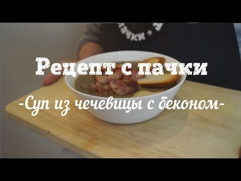 Чечевичный суп пюре по турецки