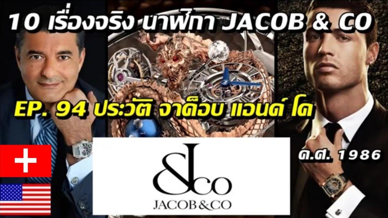 10 เรื่องจริงนาฬิกา JACOB \u0026 CO ประวัตินาฬิกา (จาค็อบ แอนด์ โค) ที่คุณอาจไม่เคยรู้? (EP. 94)
