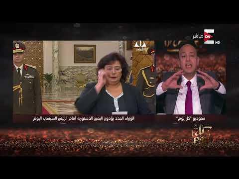 كل يوم - ما قاله عمرو اديب على تولي إيناس عبد الدايم وزارة الثقافة  - 21:20-2018 / 1 / 14