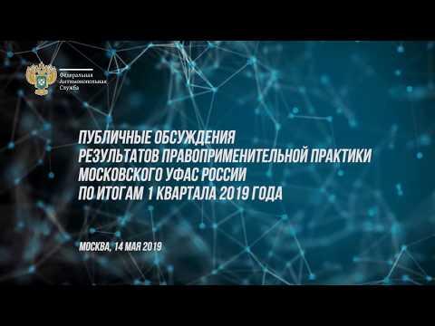 Публичные обсуждения Московского УФАС России и ФАС России (I квартал 2019 года)