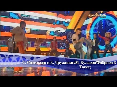 Е. Дружинин, М. Кулаков и Фабрика звёзд-3 - Танец