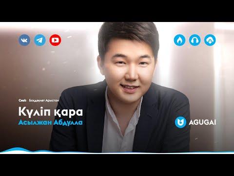 Асылжан Абдулла - Күліп қара