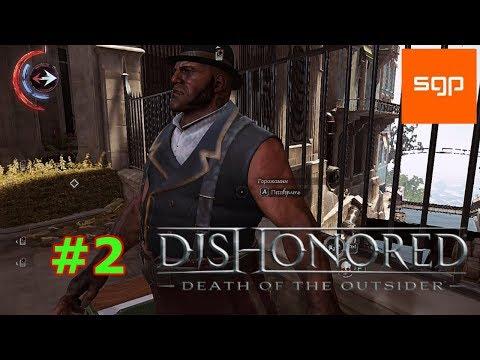Dishonored Death Of The Outsider, ПОЛНОЕ ПРОХОЖДЕНИЕ красная камелия, смерть миму, ключ Брозенар,