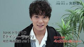 2018年4月20日(金)スタート! 矢野聖人出演 NHKドラマ10『デイジー・ラ...