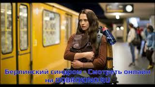 Берлинский синдром - смотреть фильм 2017