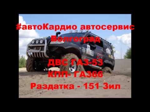 обкатка УАЗ Патриот Волгоград ДВС ГАЗ53, КПП ГАЗ66, разд.ЗИЛ151 2013годг
