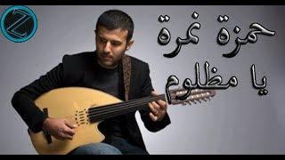 حمزة نمرة أغنية يا مظلوم ((بالكلمات))