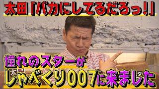【太田上田#138】柴田恭兵さんのスター性に驚きました
