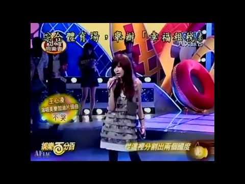 Cindy 王心凌 - Bu Ku (Don't Cry) (不哭)  LIVE on Yu Le Bai Fen Bai.avi