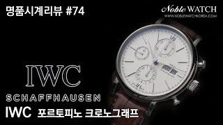 명품시계리뷰]#74 IWC 포르토피노 크로노그래프 IW…