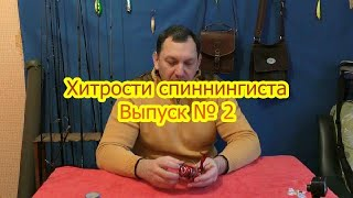 Хитрости спиннингиста  Выпуск №2
