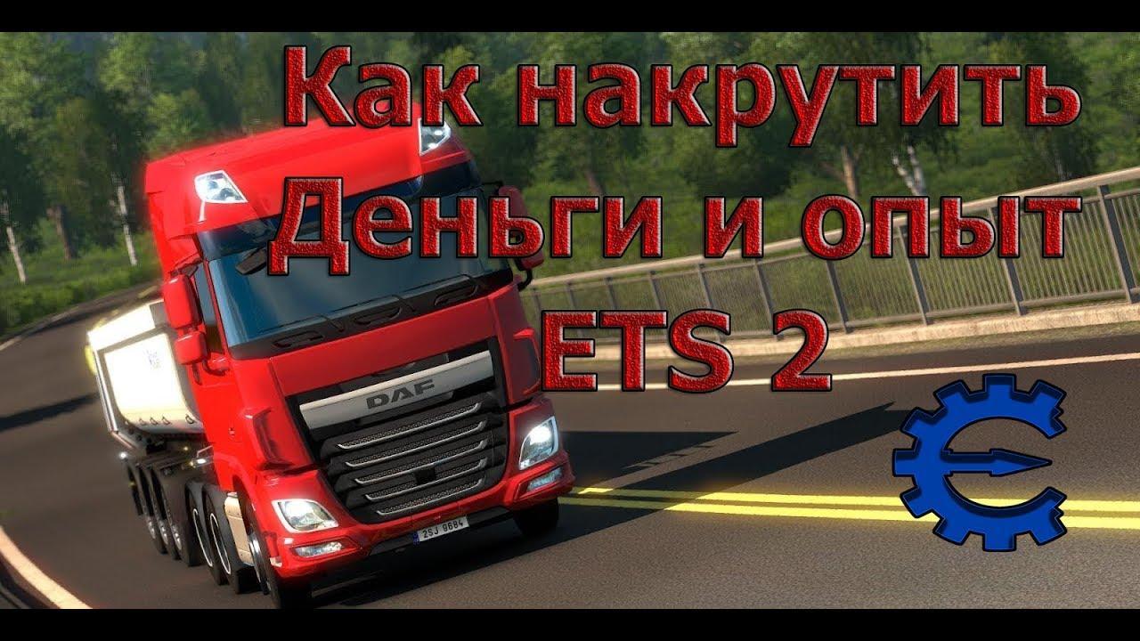 получить много денег в игре euro truck simulator