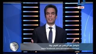 برنامج الطبعة الأولى مع أحمد المسلماني حلقة25-09-2016 الحلقة كاملة
