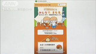 """「虐待推進」と誤記 """"防止""""忘れるひどい間違い(19/06/12)"""
