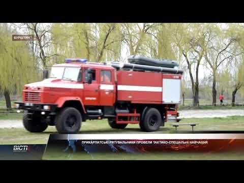 Рятувальники Івано-Франківщини провели тактико-спеціальні навчання