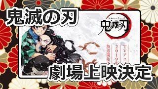 鬼滅のヤバイ、映画ヤバイ情報 thumbnail