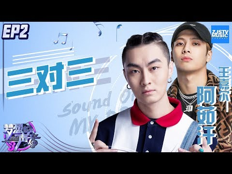 [ CLIP ]Jackson Wang王嘉尔RAP助阵阿茹汗PK胡彦斌!《三对三》精彩了!《梦想的声音3》EP2 20181102 /浙江卫视官方音乐HD/
