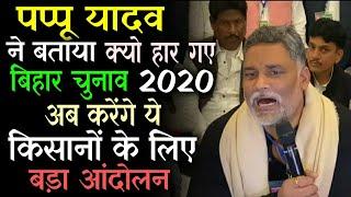 Pappu Yadav ने बताया हार का असली वजह, अब किसानों के लिए इसदिन करेंगे चक्का जाम   Pappu Yadav News