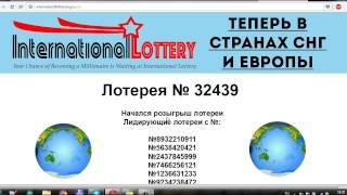 Как заработать деньги в интернете, играя в лотерею
