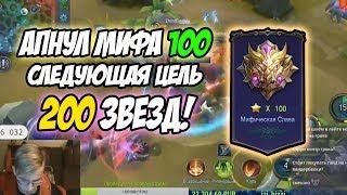 АПНУЛ МИФА 100 ЗВЕЗД / ИГРА НА ГРОКЕ / МОМЕНТ СО СТРИМА TREXTERINO
